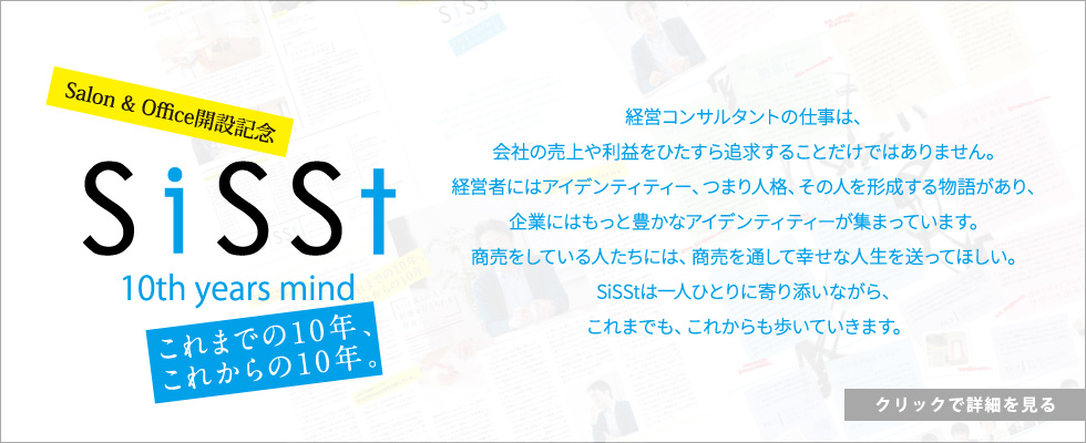 Salon & Office 解説記念/SiSSt 10th years mind/PDFにて詳細を見る